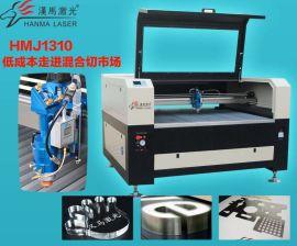 广州汉马激光150W金属非金属混合激光切割机