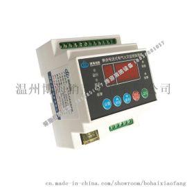 BHJK型电气火灾监控探测器漏电报警器