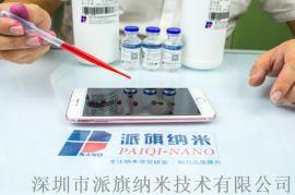 手机玻璃屏幕防污疏水抗划纳米涂层液