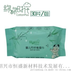 竹纤维湿巾湿纸巾