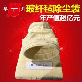 玻纤毡针刺毡除尘布袋 耐高温玻璃纤维除尘器布袋