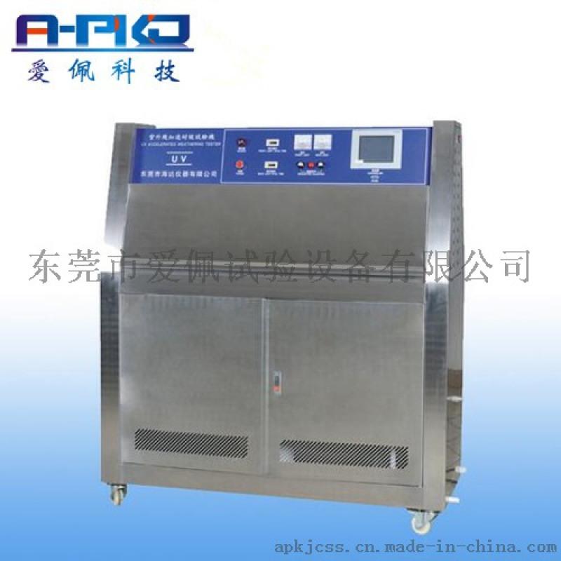 紫外线老化试验箱,紫外光加速老化试验箱