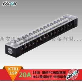 供应凯昆KTB1-0201520A15位接线端子排