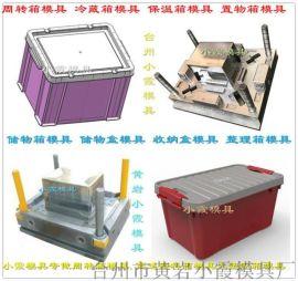 为你打造周转箱模具塑料水果筐模具开模