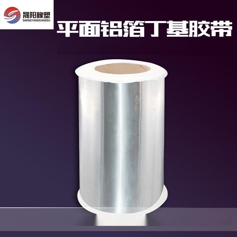 防水胶带 自粘密封彩钢瓦屋 平面铝箔丁基胶带