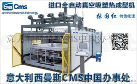 进口全自动真空吸塑成型机-意大利CMS中国办事处