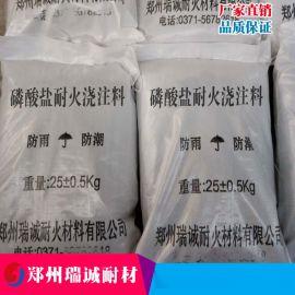 磷酸盐浇注料 耐侵蚀 耐磨耐高温