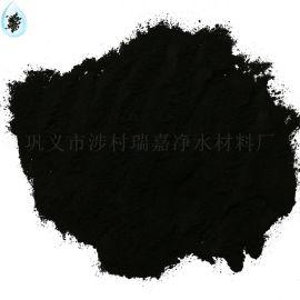 亞甲藍5-18 淨水粉狀 粉末活性炭