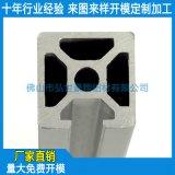 定制工業鋁型材 流水線鋁材 工業鋁擠材 工業材廠家