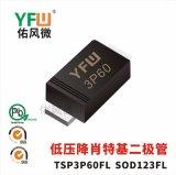 TSP3P60FL SOD123FL低壓降肖特基二極體印字3P60佑風微品牌