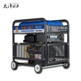 选型方案大泽动力190A柴油发电电焊机 TO190A 工业管道焊用一体机