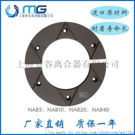 NAB摩擦片、刹车片,配用NAB气动制动器,进口原材料