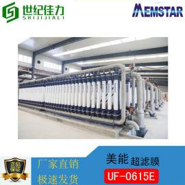 美能UF-0615E超滤膜UF膜PVDF中空纤维膜