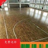 河北宇跃运动木地板生产厂家现货销售