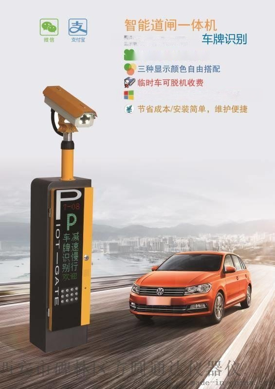 西安哪里有卖车牌识别系统15909209805