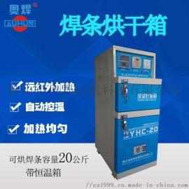 20公斤焊条烘干箱电焊条烤箱焊条干燥箱