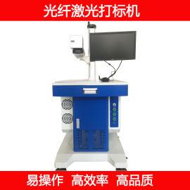 深圳金属光纤激光打标机 铝合金激光雕刻机制造厂家