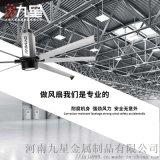 河南大型工業大吊扇通風降溫7.3米超大型節能風扇
