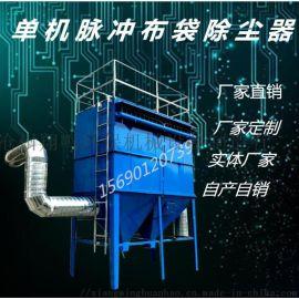 工业单机脉冲除尘器/旋风除尘器环保设备