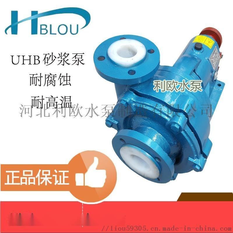 利欧50UHB-ZK-30-15耐磨耐腐蚀砂浆泵