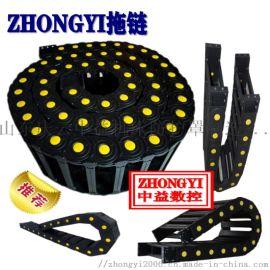 电缆拖链、ZHONGYI工拖链、ZHONGYI工程拖链、穿线拖链、塑料拖链、尼龙拖链