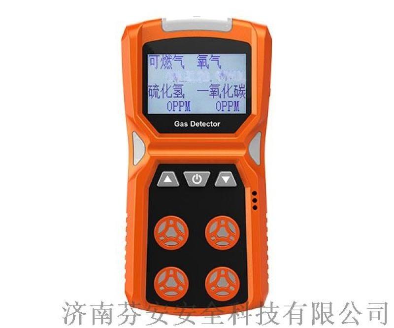 四合一气体检测仪+FA检测仪