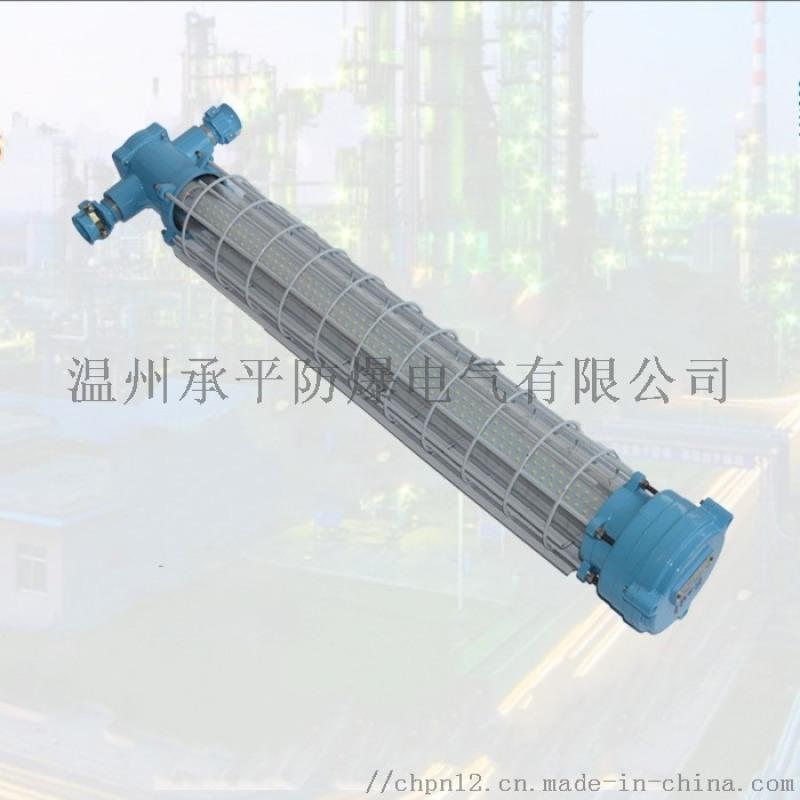 長形DGS18/127L(A)礦用防爆LED巷道燈