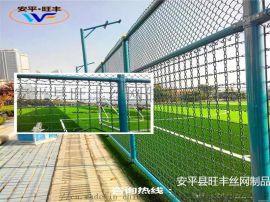 鑫旺丰笼式足球场围网厂家