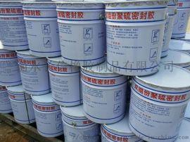 重庆双组份聚硫密封膏厂家2019降价通知