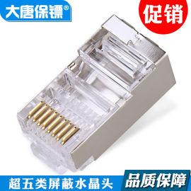 大唐保镖DT2802-5P超五类屏蔽水晶头