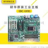 研華代理第4代主板EBC-GF81