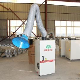 焊烟净化器 可移动焊烟除尘器 焊接烟尘除尘器