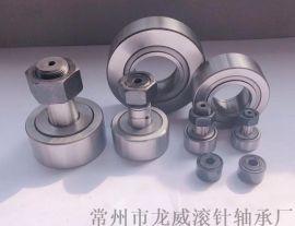 现货供应NUTR15滚轮轴承 厂家生产