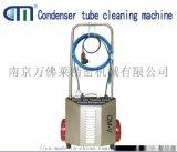 CM-V推车式 中央空调换热器管路清洗机