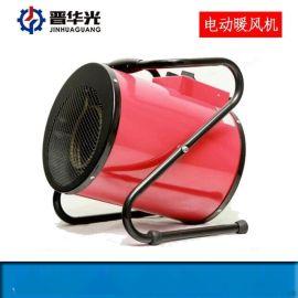 青海工业电动暖风机15kw380v暖风机工业智能热风优质服务