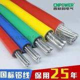 国标铝芯电线阻燃单股10 25 50 95电力电缆