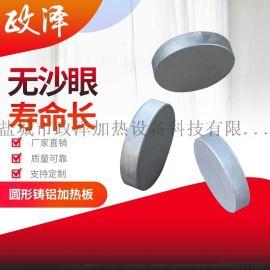 政澤鑄鋁加熱板圓形加熱板   長壽命鑄鋁加熱器