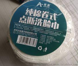 江西 爱康毛巾卷洗脸巾 足疗洗浴巾注册厂家商城