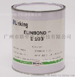 超声波雾化片专用粘接胶 ELINBOND E103