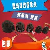上海廠家波紋軟管配套堵頭悶頭