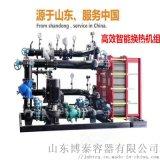 山东板式换热器 板式换热机组 整体式换热机组 _