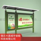 江西镀锌板宣传栏 带阳光板顶棚社区宣传栏