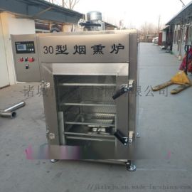 四川腊肉烟熏炉,肉肠烟熏炉,全自动多功能烟熏炉