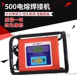 pe管热熔机 全自动对接机 半自动管焊机