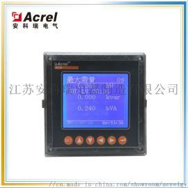 安科瑞ACR230ELH多功能电力液晶仪表