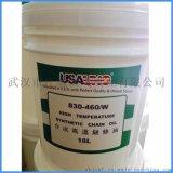 USA 830-460W美国进口高温链条油 合成高温润滑油 耐高温350度 白色透明液体