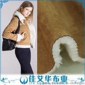 麂皮绒复合平剪毛 磨砂绒复合毛绒布 人造毛 假毛外套面料
