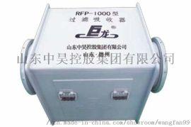 战时通风RFP-1000过滤吸收器人防设备