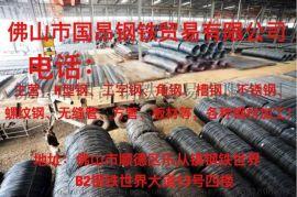 广东槽钢价格(广东槽钢)佛山槽钢价格