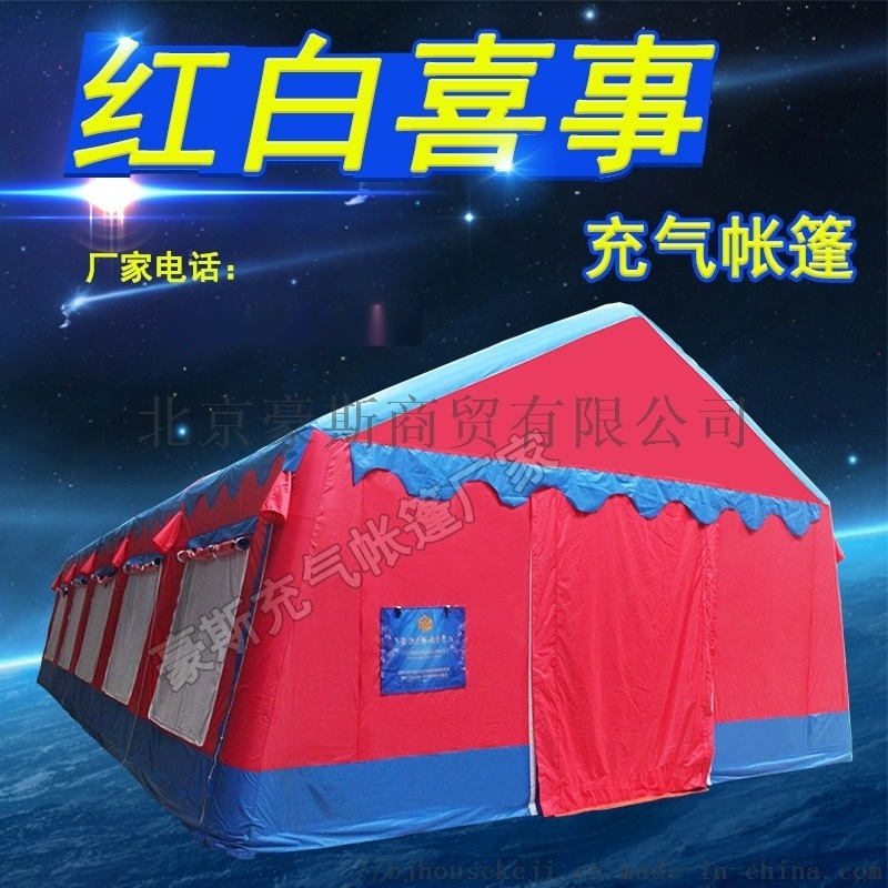 北京豪斯戶外婚禮喜棚 充氣婚宴帳篷 事宴充氣帳篷